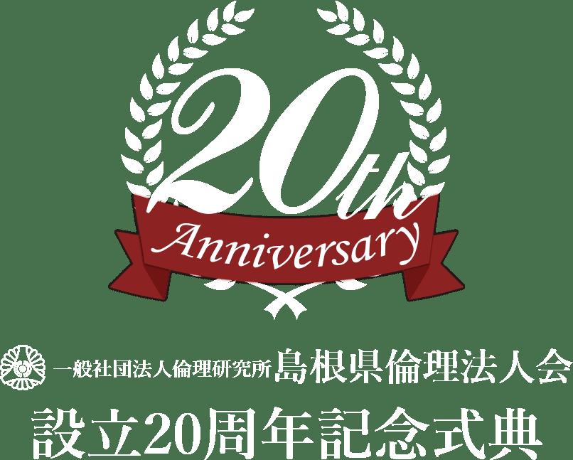 島根県倫理法人会設立20周年式典